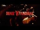 Человек против животного 11 серия Гадюки Man V animal