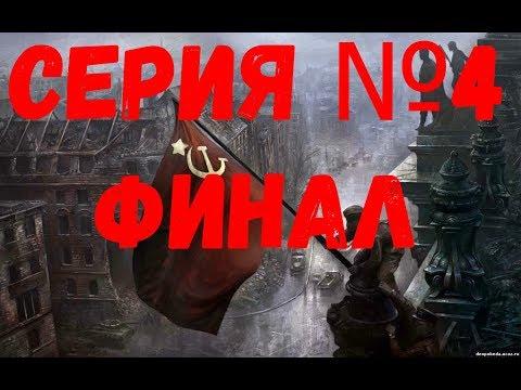 Майнкрафт фильм Вторая мировая вайна Серия №4 ФИНАЛ