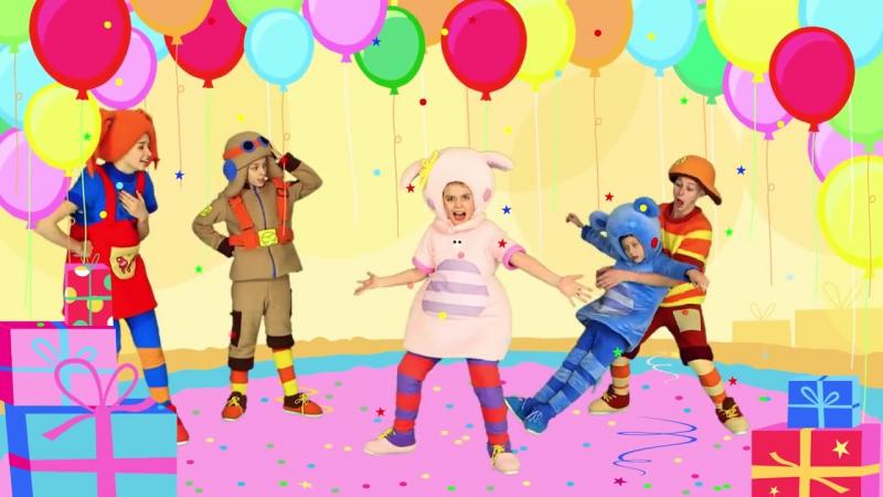 КУКУТИКИ - День Рождения - Весёлая праздничная песенка мультик для детей малышей