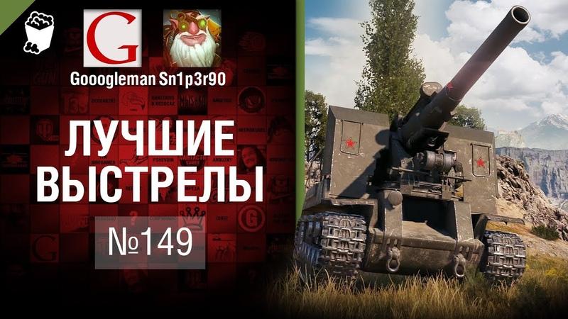 Лучшие выстрелы №149 от Gooogleman и Sn1p3r90 worldoftanks wot танки wot