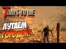 7 Days to Die или как мы выживаем
