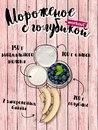 Для любителей мороженого! Вкусные рецепты, иногда можно себя и побаловать!