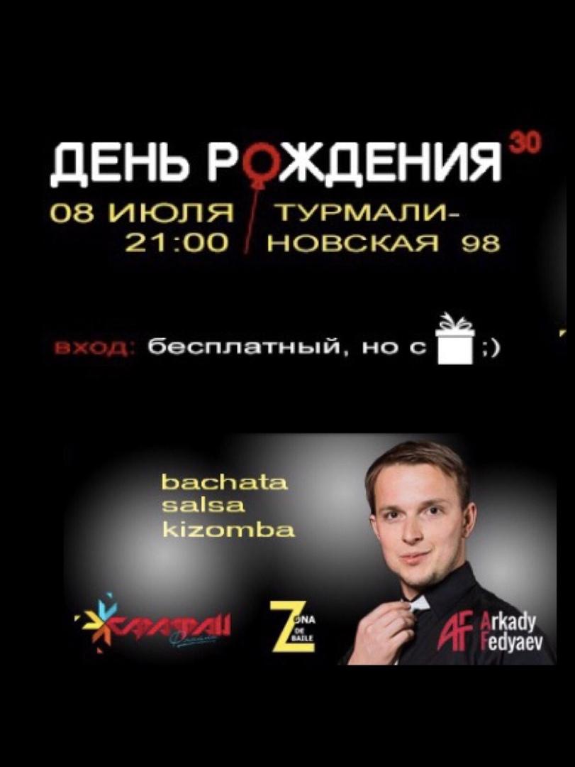 Афиша Ростов-на-Дону AF Birthday Party