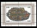 Иерусалим Надписи и даты в Храме Воскресения Энергетическая часовня ДОхристианских времён