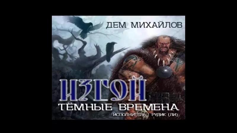 Аудиокнига. Дем Михайлов. Изгой 2. Темные времена. Часть 4. Слушать онлайн