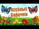 Весёлые бабочки Детская мульт песенка