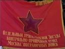 Гимн Пограничного ордена Красной Звезды отряда пограничного контроля МОСКВА