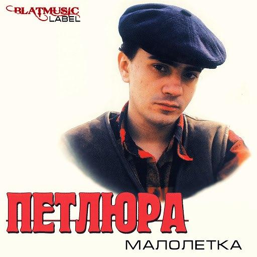 Петлюра альбом Малолетка