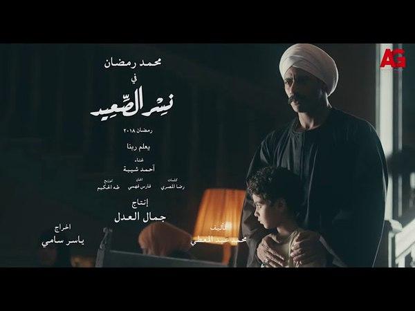 احمد شيبه اغنية يعلم ربنا من مسلسل نسر الص159