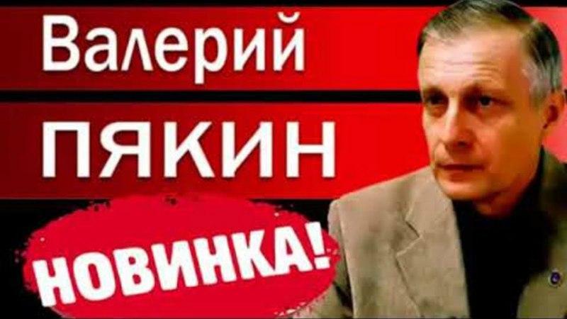 Валерий Пякин. К чему приведут санкции.