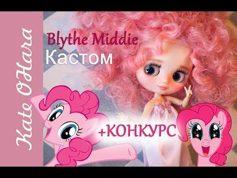 Blythe Middie кастом в стиле Pinkie Pie MLP Конкурс на ООАК