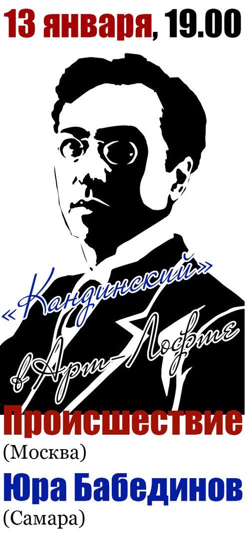 Афиша Самара 13.01 - Происшествие и Ю.Бабединов в Кандинском