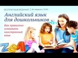 Английский язык для дошкольников! Как правильно осваивать иностранный язык.  (ВИДЕО наших занятий у дошкольников).
