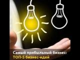 Самый прибыльный бизнес: ТОП-5 бизнес-идей
