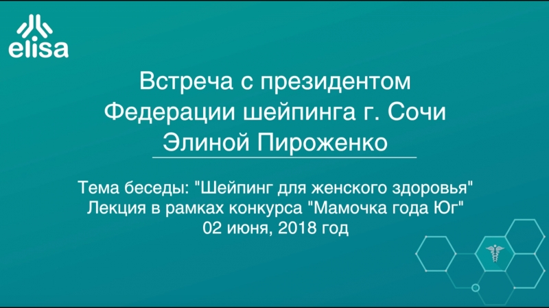 Шейпинг для женского здоровья. Встреча с президентом Федерации шейпинга г. Сочи Элиной Пироженко