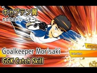 Captain Tsubasa Dream Team - GGK Catch (Rare Skill)