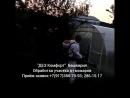 ДЕЗ Комфорт Обработка участка от комаров в Нефтекамске