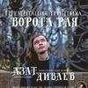 27.05 Азат Диваев презентация альбома Ворота рая