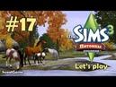 Давай играть в Симс 3 Питомцы 17 Быстрая победа