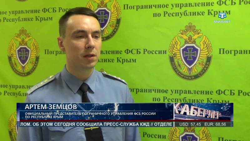 Украинец пытался провезти в Крым винтовочные патроны