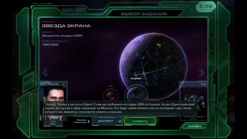 Звезда экрана / SC II: WoL (expertus)