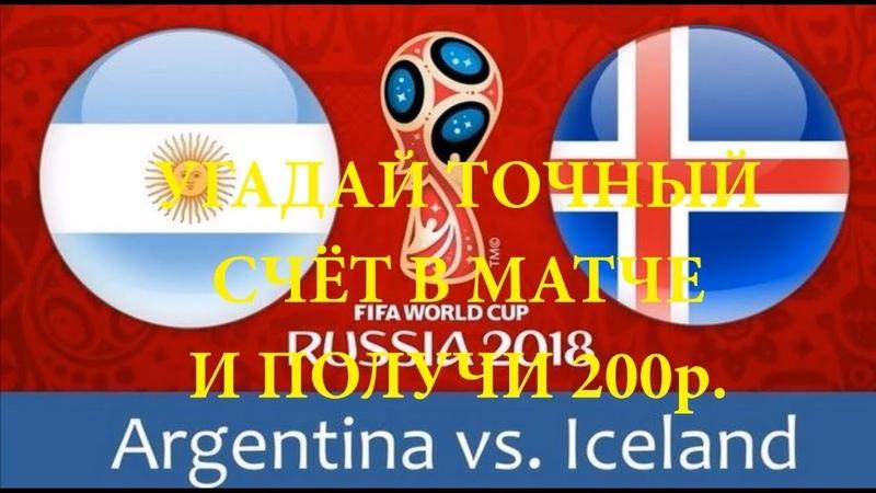 Прогноз на матч Аргентина - Исландия 16.06.2018.|Рубрика Попанский ЖэБэ