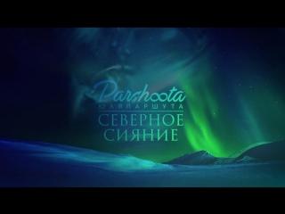 Премьера! Юля Паршута - Северное Сияние (22.12.2017)