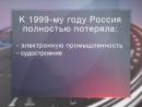 Россия Владимира Путина — часть 1 серии_cut