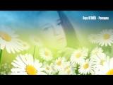 Лера_Огонек__-_Ромашка_(Official_Audio_2017)
