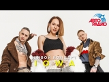 Живой концерт IOWA на Авторадио
