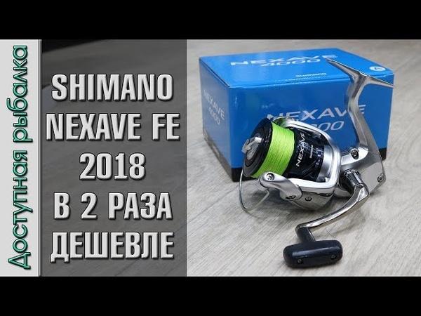 Новинка! Катушка SHIMANO NEXAVE FE 2018 в 2 раза дешевле с АлиЭкспресс | Обзор, разборка, апгрейд