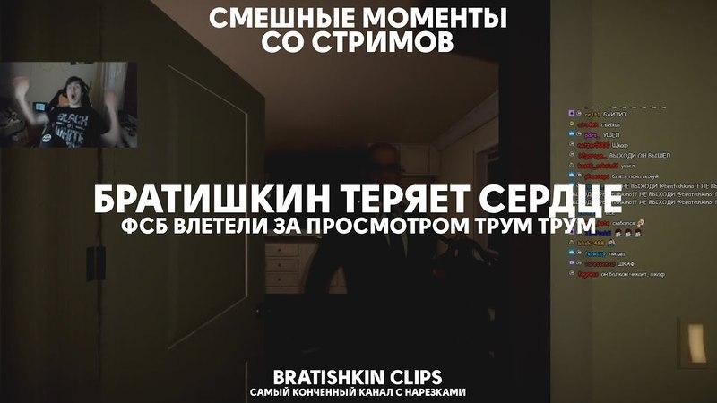 Bratishkin Clips 22 БРАТИШКИН ТЕРЯЕТ СЕРДЦЕ ФСБ ВЛЕТЕЛИ ЗА ПРОСМОТРОМ ТРУМ ТРУМ