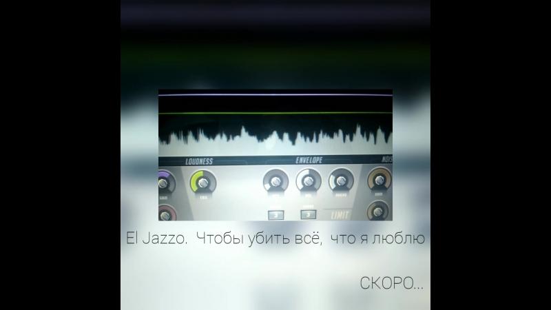 El Jazzo - Чтобы Убить (Тизер)