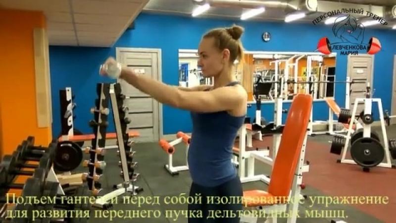 Дельты. Персональный тренер Мария Левченкова