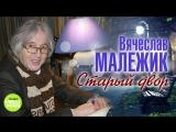 Вячеслав Малежик - Старый двор