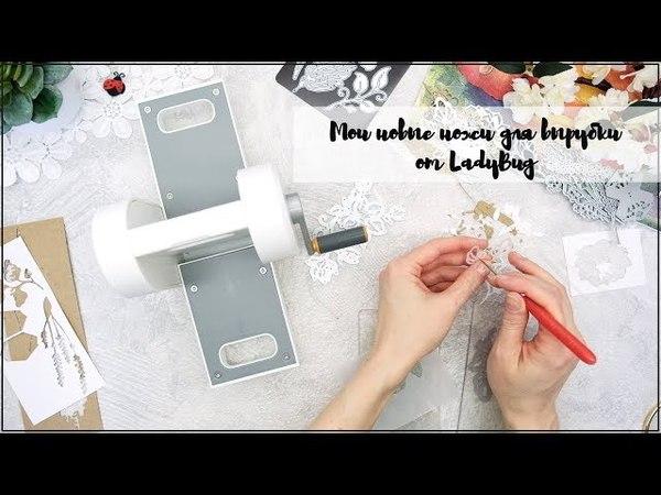 Скрапбукинг. Новые ножи для вырубки от LadyBug, обзор и впечатления.
