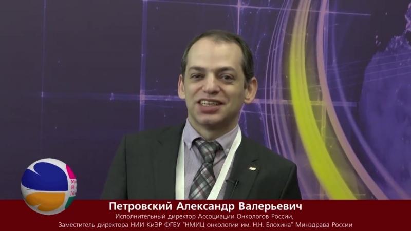 А.В. Петровский для Moscow Breast Meeting (MBM) - 2018