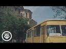 Город газовиков Оренбург Время Эфир 29 08 1977 г 1977