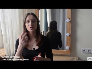 Отрывок из видео про разнообразие пищи (фитнес-интенсив)