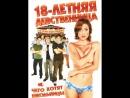 18-летняя девственница (2009)