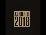 Концерты Студия СОЮЗ