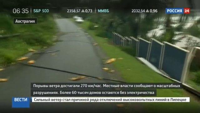 Новости на Россия 24 • Разрушения и отключения электричества: над Австралией прошел циклон Дебби