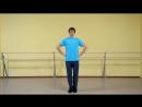Народные танцы.Самопляс Урок 02 Дроби