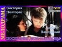 Фильм ПОСЛЕДНЕЕ ДЕЛО КАЗАНОВЫ! Смотреть лучшие Русские мелодрамы онлайн, в хорошем качестве hd 720