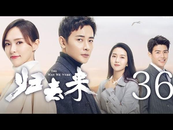 【English Sub】归去来 36丨The Way We Were 36(主演:唐嫣,罗晋,于济玮,许龄月)【未删减版】