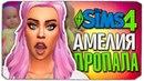 КУДА ПРОПАЛА МАМОЧКА! - The Sims 4 ЧЕЛЛЕНДЖ - 100 ДЕТЕЙ