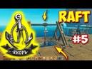 Raft ПОСТОЯННЫЙ ОГРОМНЫЙ ЯКОРЬ 5