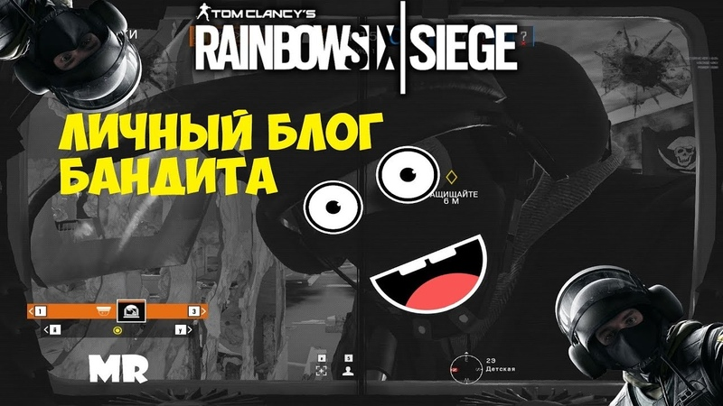 Rainbow Six Siege | ЛИЧНЫЙ БЛОГ БАНДИТА
