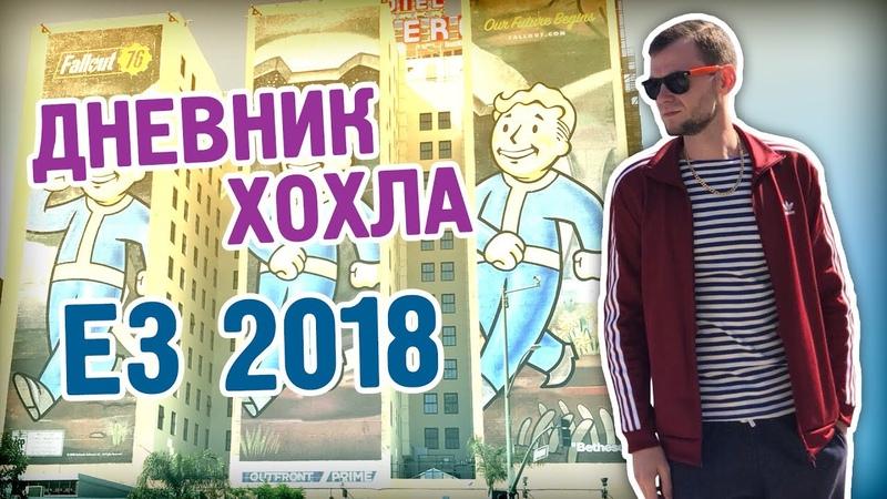Е3 2018, брифинг Microsoft, прогулка по ЛА – Дневник хохла
