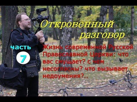 Жизнь современной Русской Православной Церкви. Что вас смущает и вызывает вопросы. Часть 7